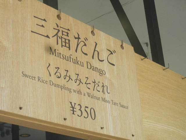 301105 三福だんご.JPG