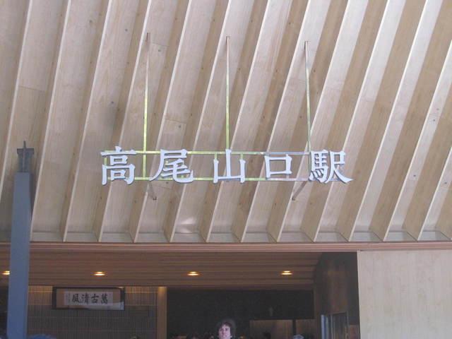 301105 高尾山口.JPG